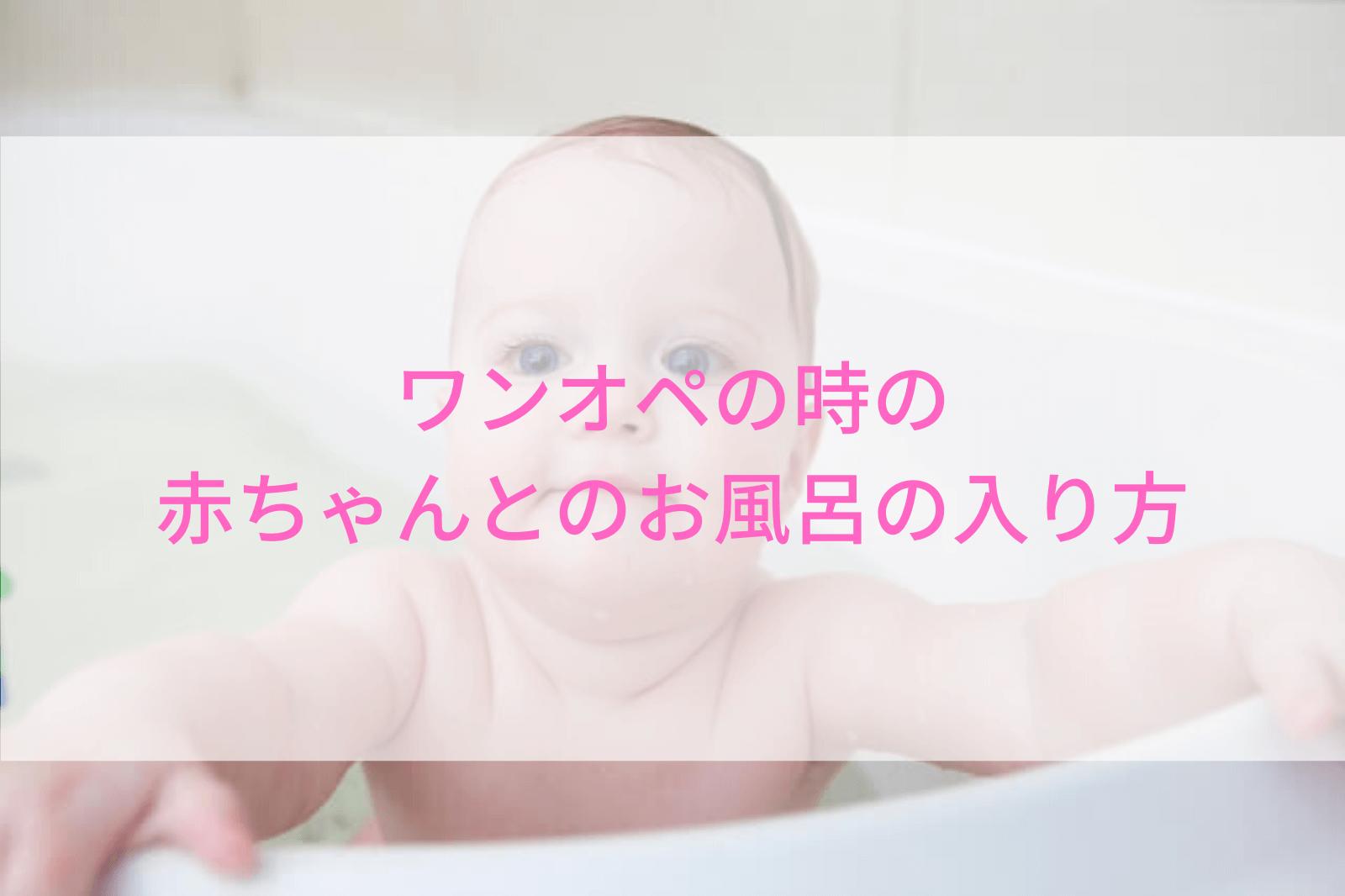 ワンオペ時のお風呂