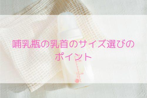 哺乳瓶の乳首サイズ